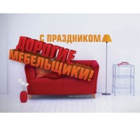ДЕНЬ МЕБЕЛЬЩИКА 2016 ГОДА