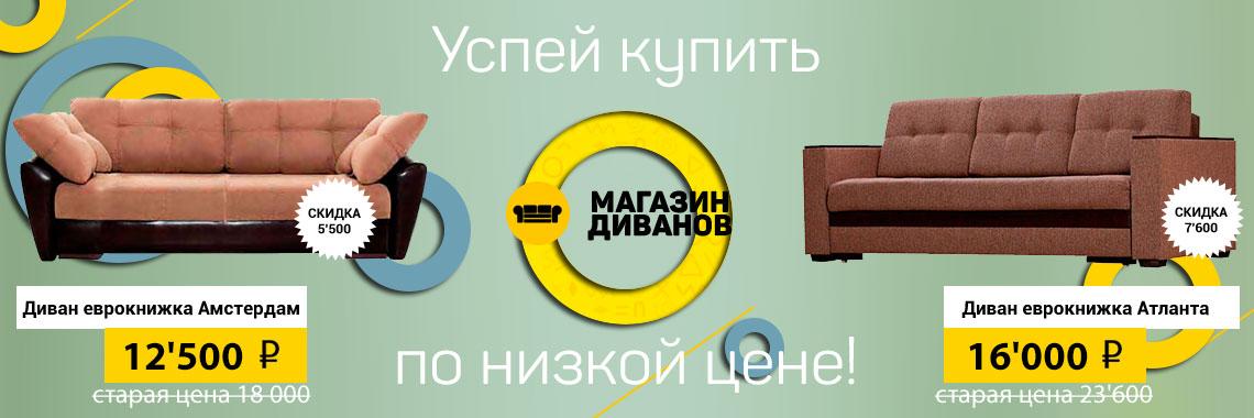Мебель Диваны Распродажа В Москве