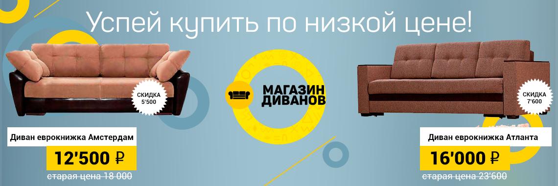 Набор диван и кресло в Московск.обл с доставкой