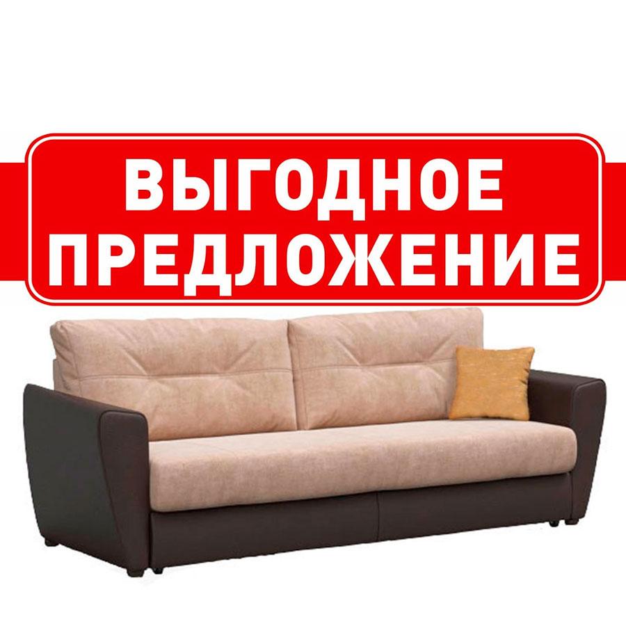 Диван Для Гостиной В Москве